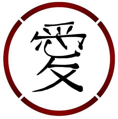 Chin13 symbole chinois pochoir amour small