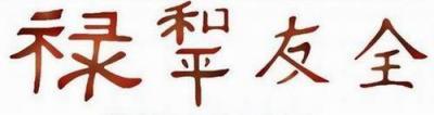 Frise 4 symboles chinois