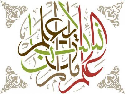 calligraphie arabe 86