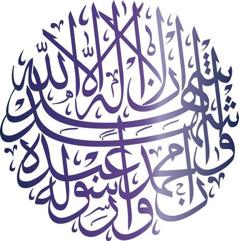 Pochoir calligraphie arabe cercle cali1001