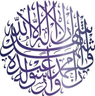 calligraphie arabe 2