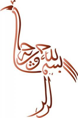 Calligraphie Bismillah