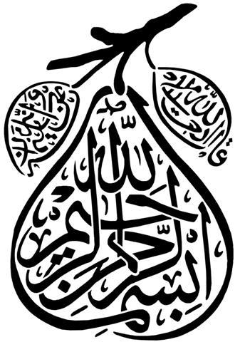 Cali5078 pochoir calligraphie arabe 105 poire