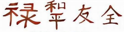 Chin4 frise 4 symboles chinois en pochoir style pochoir mon artisane